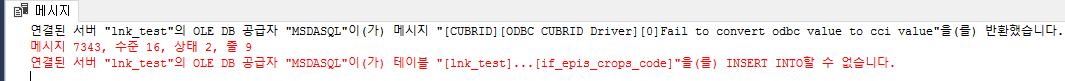 cubrid error.png