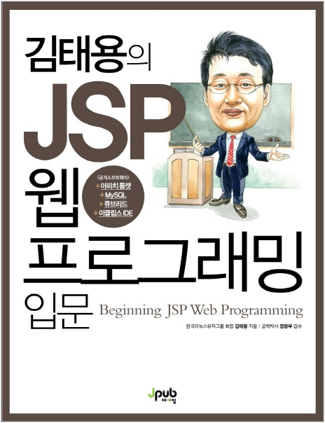 beginning_jsp_web_programming.jpg