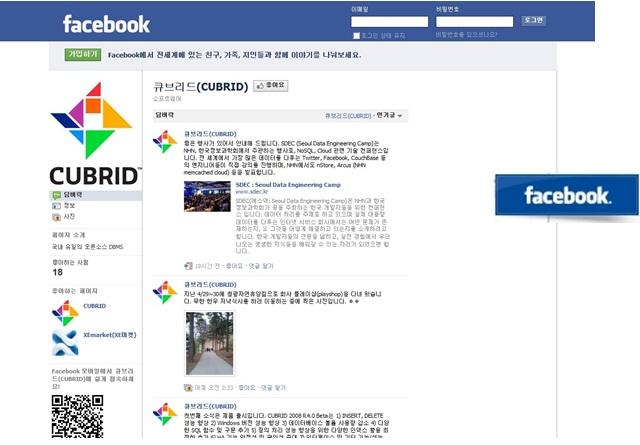 CUBRID_Facebook_2.jpg