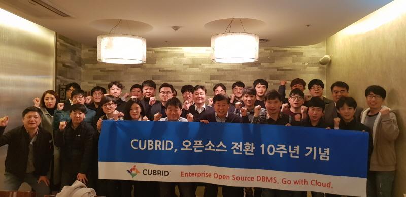 CUBRID 오픈소스 전환 10주년 기념식.jpg
