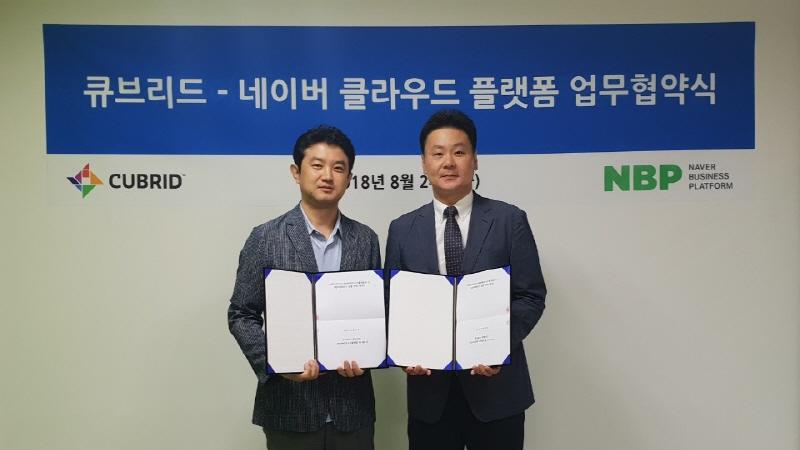 20180828_큐브리드-NBP 업무협약식.jpg