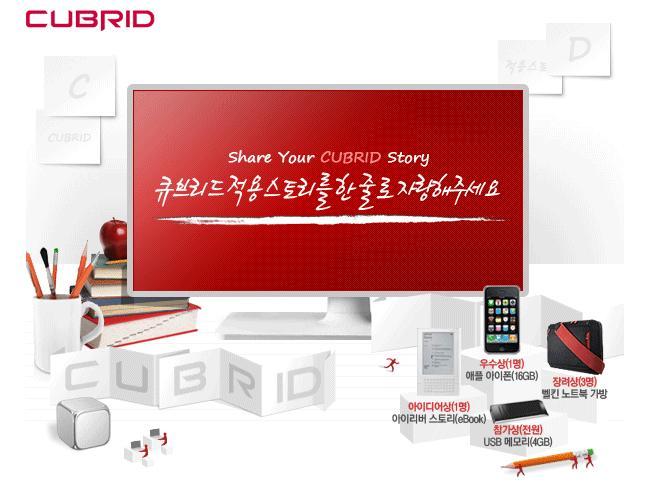 Share CUBRID story_image.jpg