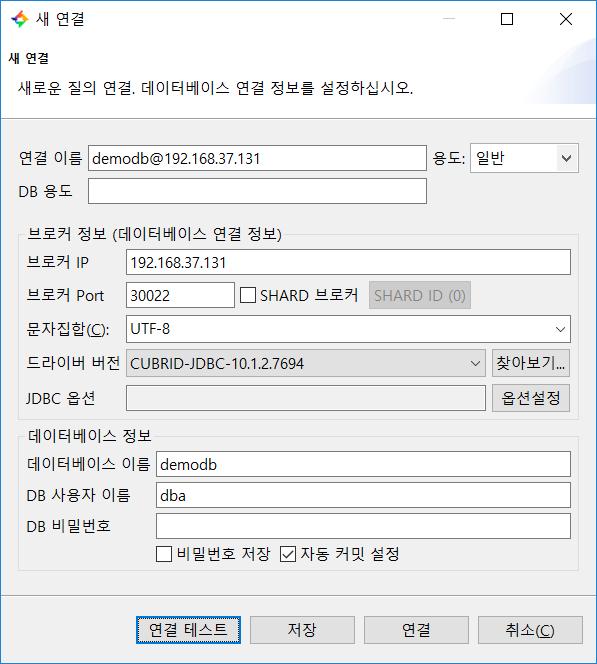 10-3 CUBRID Manager 접속 확인_1.png