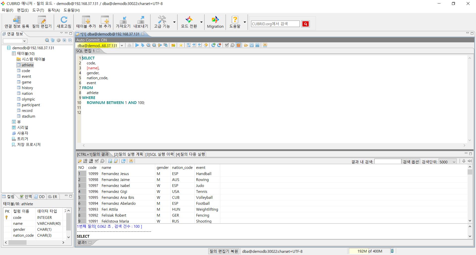 10-3 CUBRID Manager 접속 확인_2.png