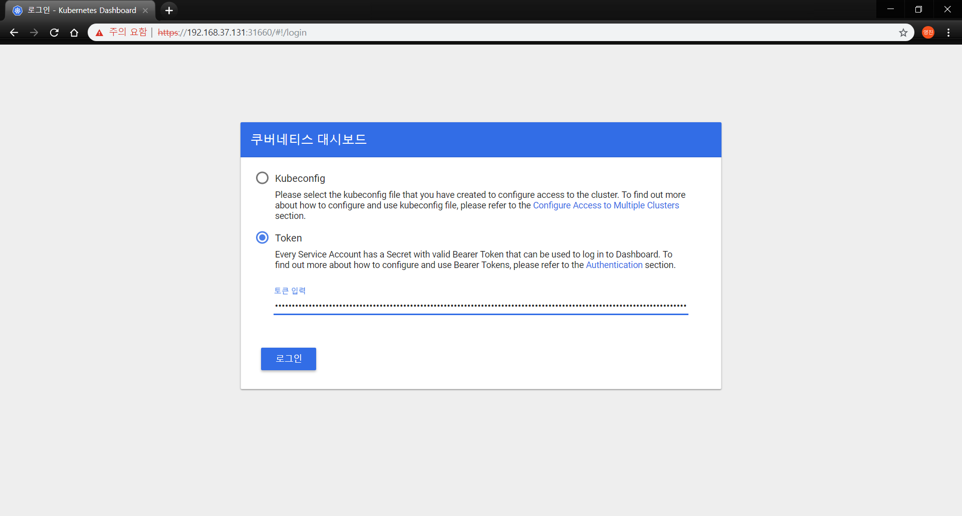 7-7. Dashboard 접속 확인_1.png