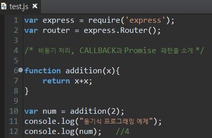 1-2) 동기식 예제 코드.PNG