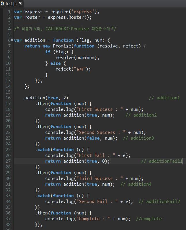 5. 프로미스 체이닝 예제 코드.PNG