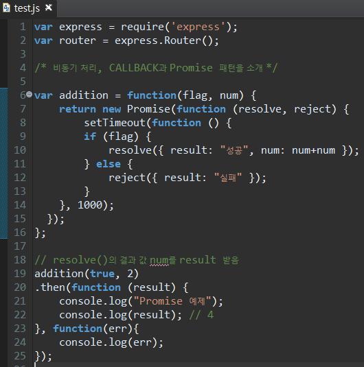 4-2) 프로미스 예제 코드.PNG